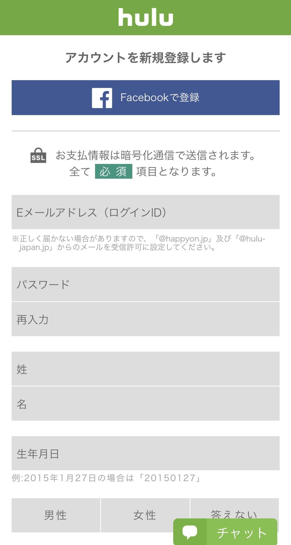 hulu登録画面iphone