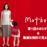 Mother第1話のあらすじ & 動画を無料で見る方法