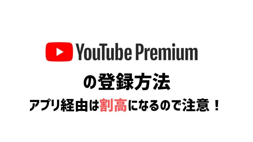 youtubeプレミアムの登録方法