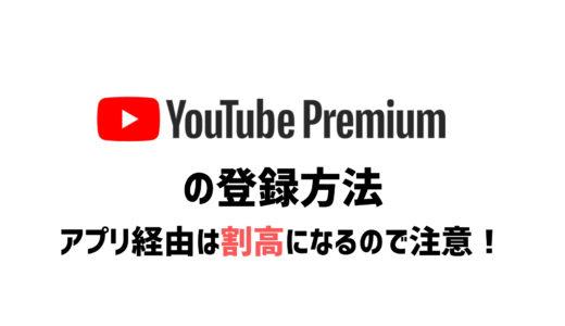 YouTube Premiumの登録方法。iPhoneアプリ経由は割高になるので注意!