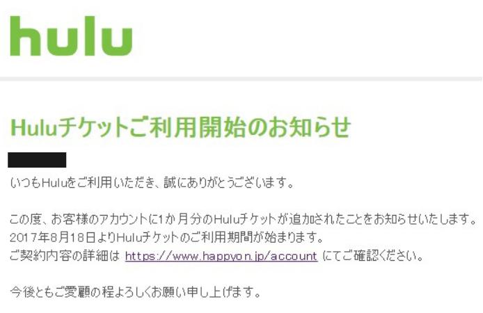 Huluチケットメール画面