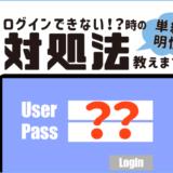 U-nextログインできない時の対処法イメージ画像