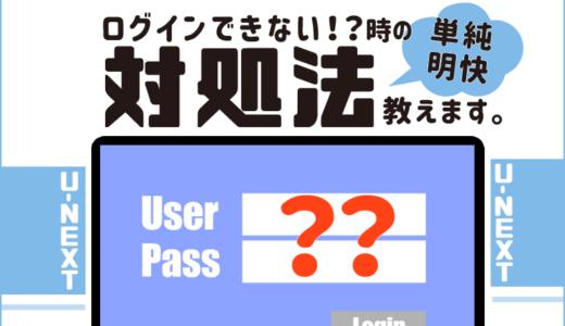 U-NEXTにログインできない時の対処法。ID/パス/メアド全部忘れても大丈夫