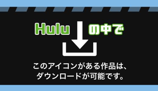 Hulu動画ダウンロード方法。iPhoneやAndroidでもオフライン再生可能!