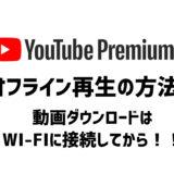 youtubeプレミアムオフライン再生の方法