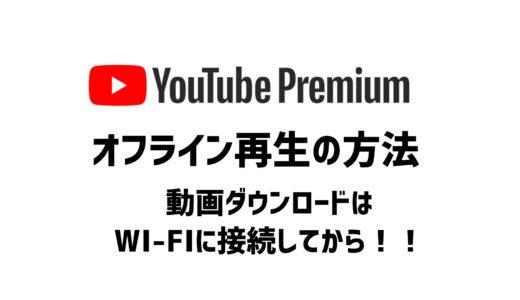 YouTube Premium 動画をオフライン再生する方法。動画ダウンロードはWi-Fiに接続してから!!