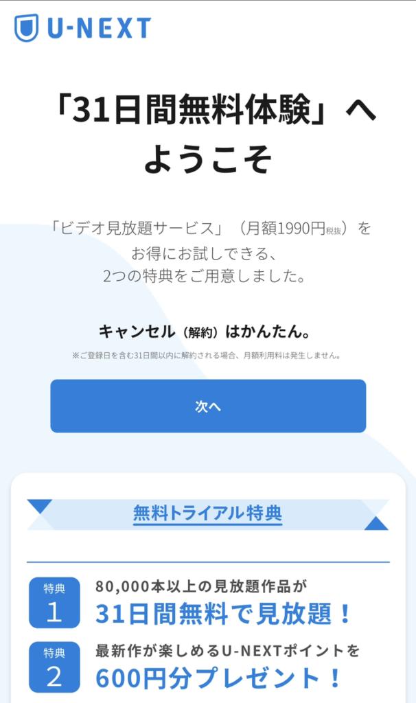 U-NEXTの登録 スマホ画面