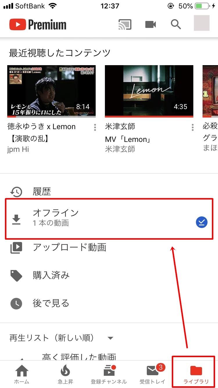 youtube動画のダウンロード方法④