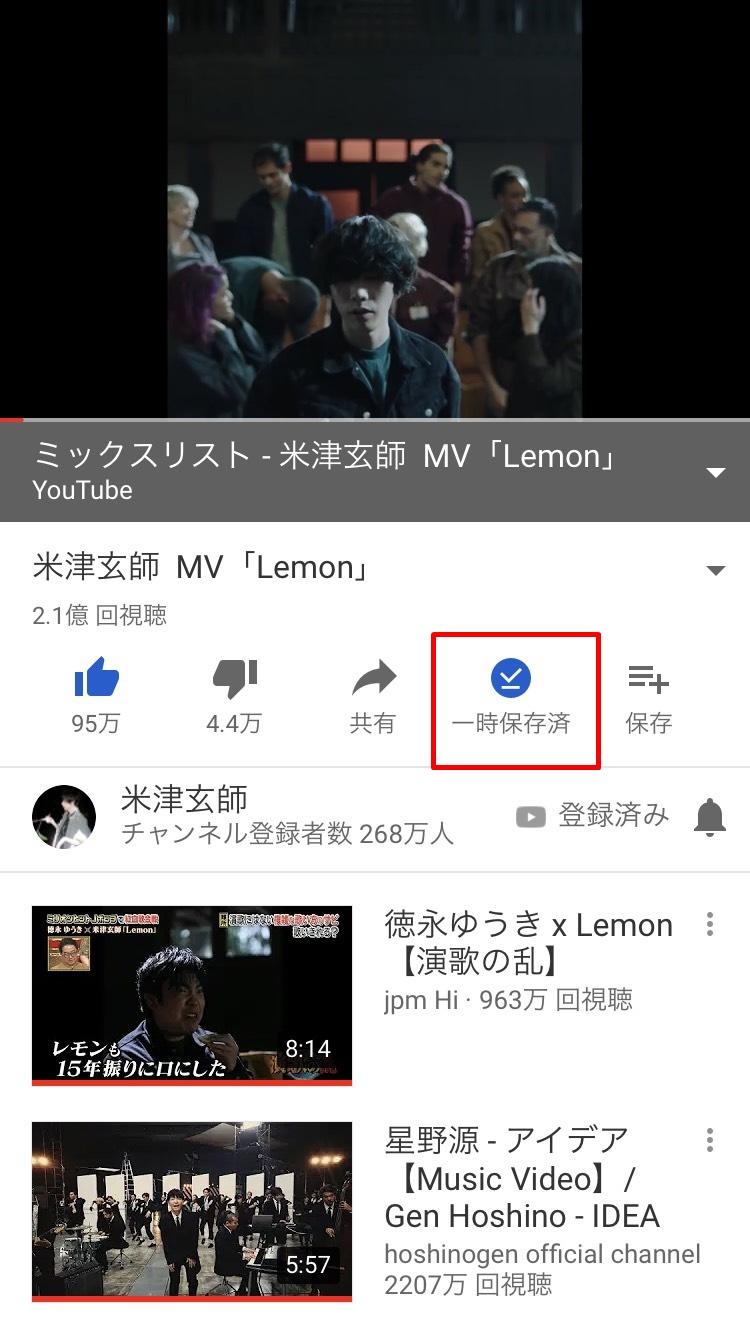 youtube動画のダウンロード方法③