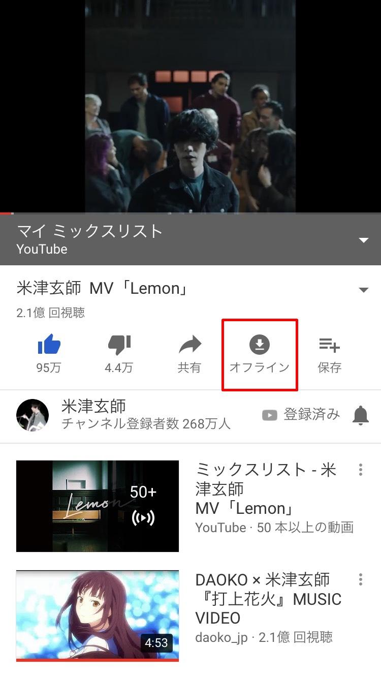 youtube動画のダウンロード方法①