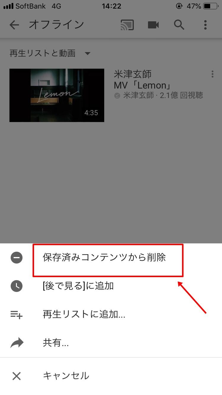 youtube動画の削除方法②