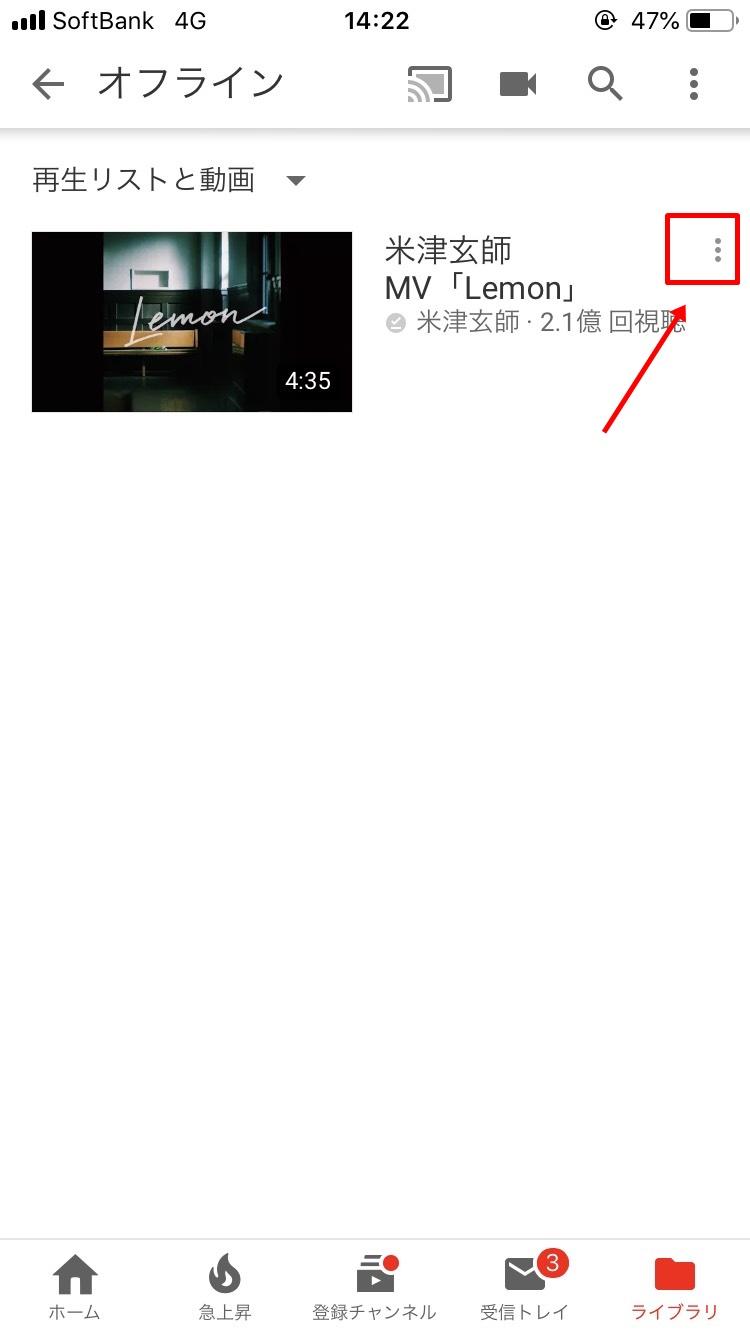 youtube動画の削方法④