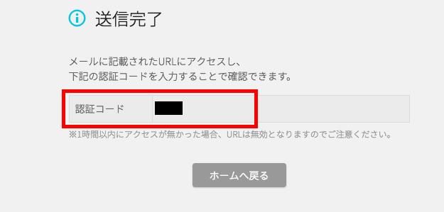認証コード