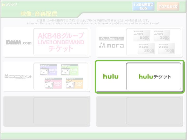 Huluチケットを選択(ファミマ)