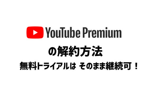 YouTube Premiumの解約方法。無料トライアルはそのまま継続の神対応!