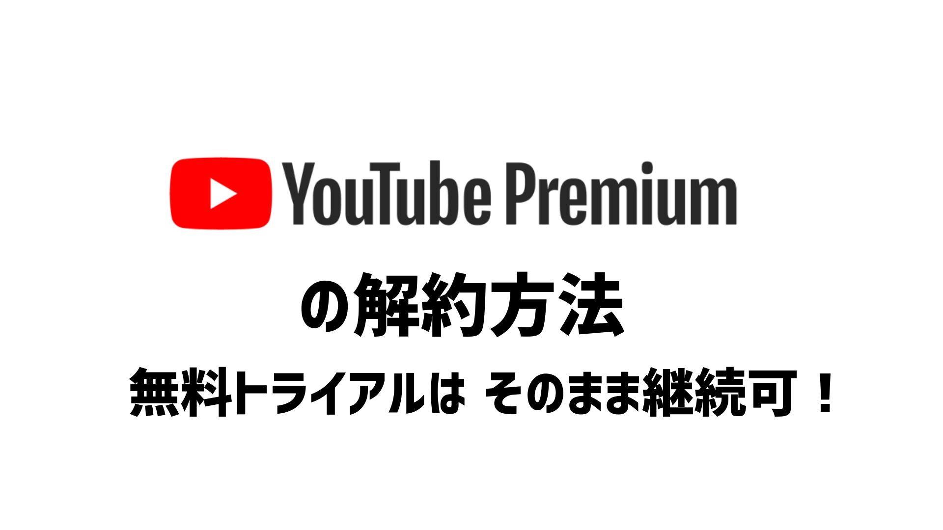 youtubeプレミアムの解約方法