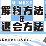 U-NEXT解約方法イメージ画像