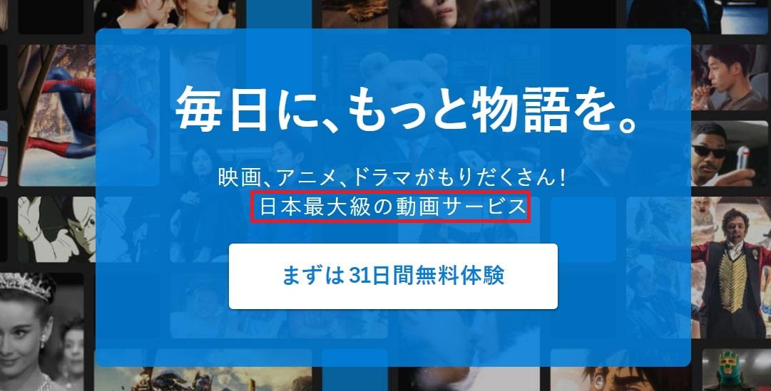日本最大級の動画サービスU-nextイメージ画像