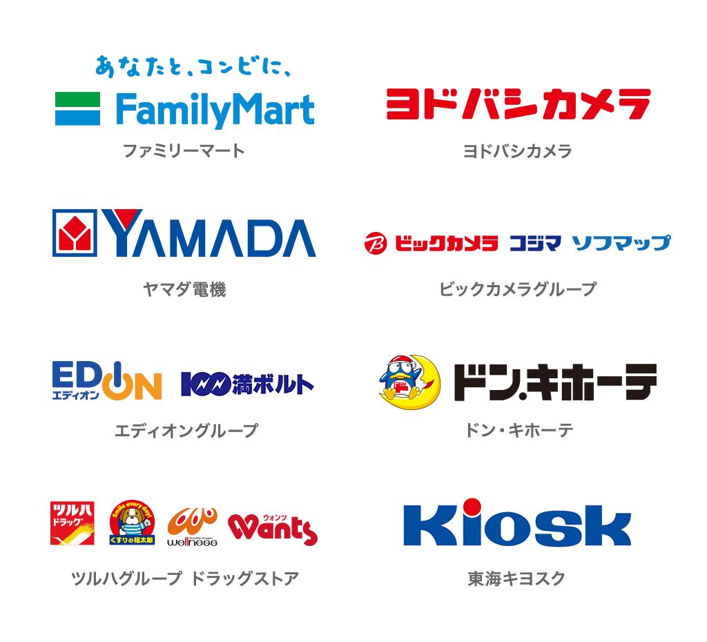 U-NEXTカード取扱店舗