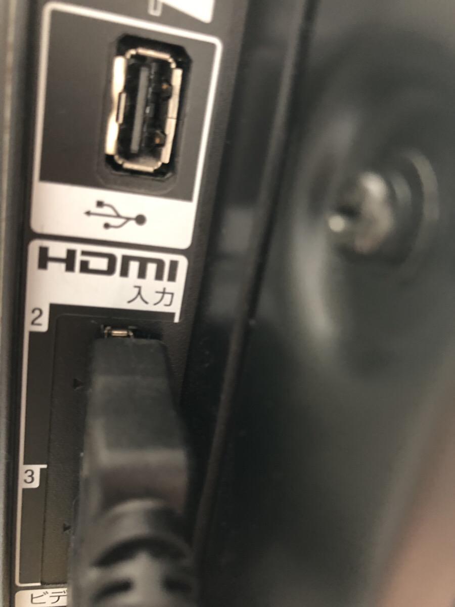 テレビのHDMIの入力端子