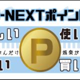 U-NEXTポイントの使い方イメージ画像