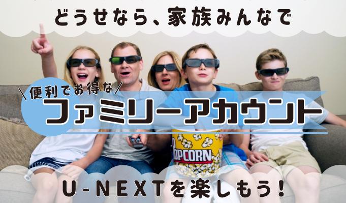 U-NEXTファミリーアカウントイメージ画像