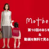 mother第10話
