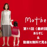 mother第11話