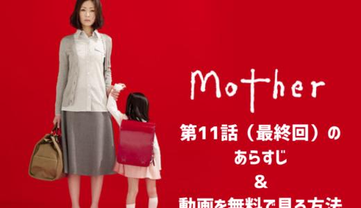 ドラマ「Mother」第11話(最終回)のあらすじ&感想 動画を無料で見る方法も教えます!