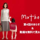 mother第4話