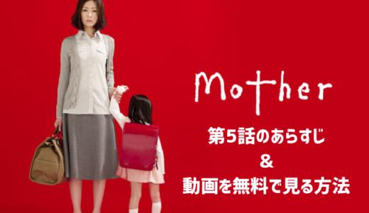 ドラマ「Mother」第5話のあらすじ&感想 動画を無料で見る方法も教えます!