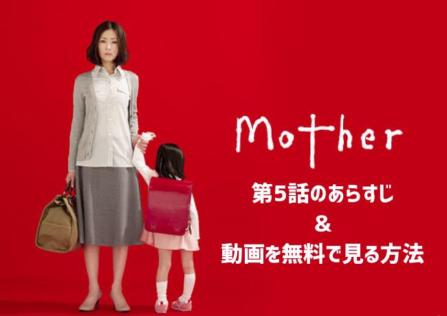 mother第5話