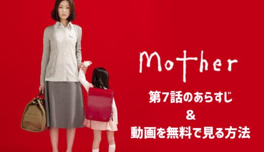 ドラマ「Mother」第7話のあらすじ&感想 動画を無料で見る方法も教えます!