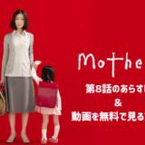 mother第8話