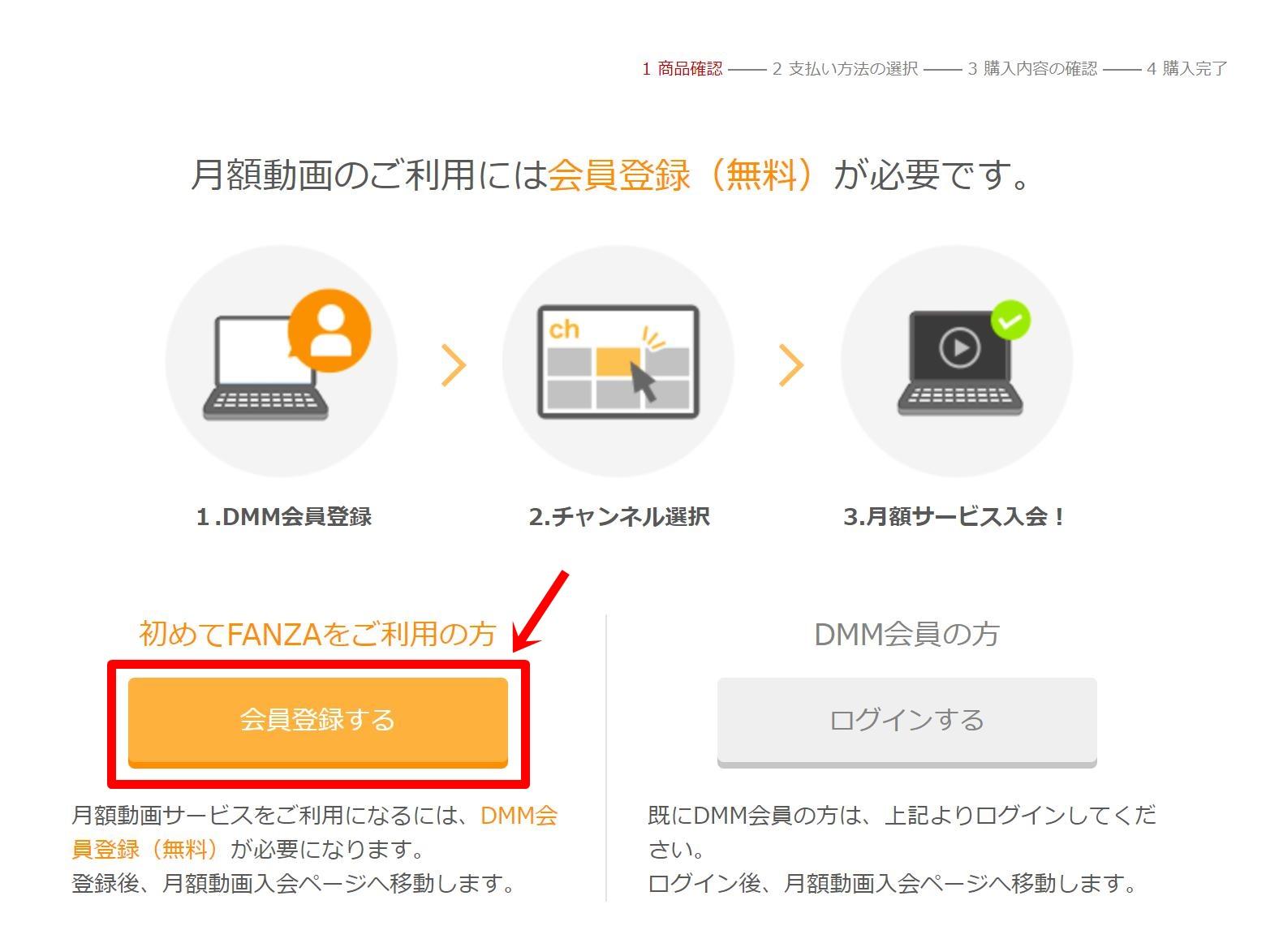 FANZAの登録方法