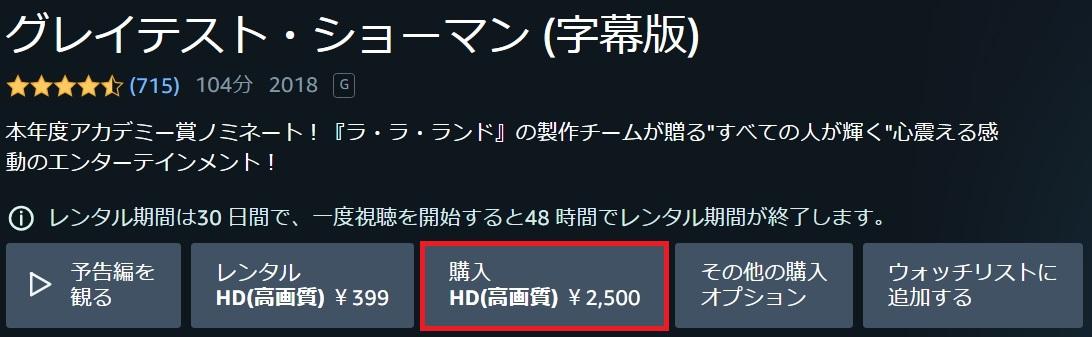 PrimeVideo購入価格の画像
