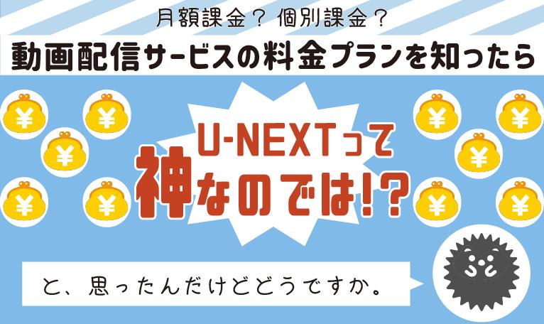 U-NEXTはお得!イメージ画像