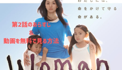 ドラマ「Woman」第2話のあらすじ&感想 動画を無料で見る方法も教えます!