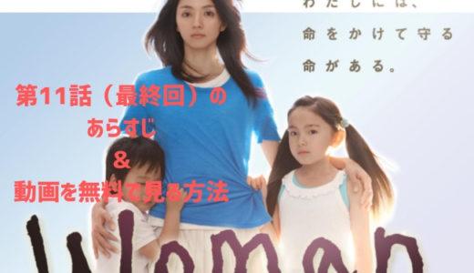 ドラマ「Woman」第11話(最終回)のあらすじ&感想 動画を無料で見る方法も教えます!
