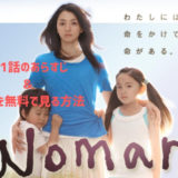 woman第1話