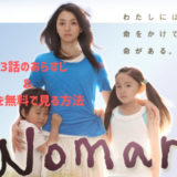 woman第3話