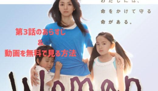 ドラマ「Woman」第3話のあらすじ&感想 動画を無料で見る方法も教えます!