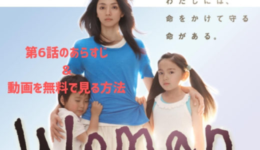ドラマ「Woman」第5話のあらすじ&感想 動画を無料で見る方法も教えます!