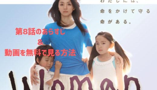 ドラマ「Woman」第8話のあらすじ&感想 動画を無料で見る方法も教えます!