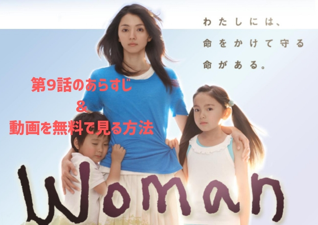 woman第9話