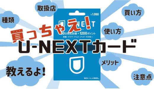 U-NEXTカードの種類・使い方・取扱店・購入方法についてまとめてみた。