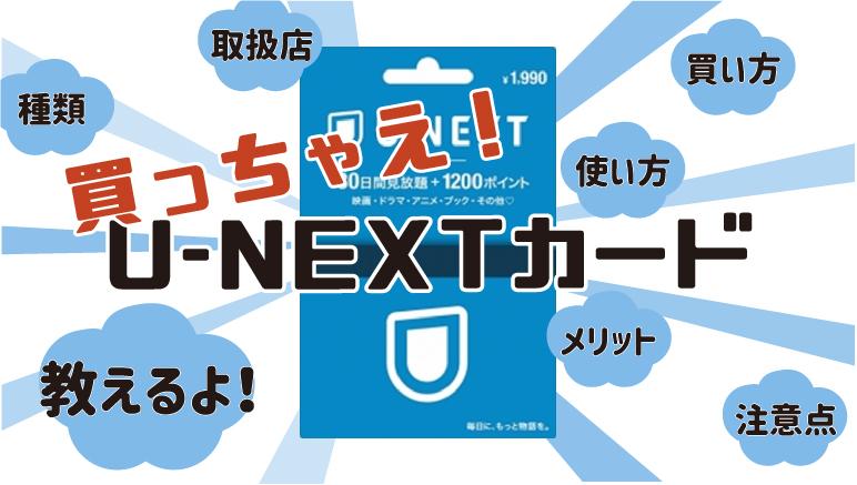 U-NEXTカードについて(アイキャッチ画像)