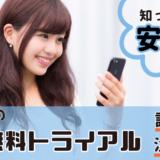 U-NEXT無料トライアルについて(画像)
