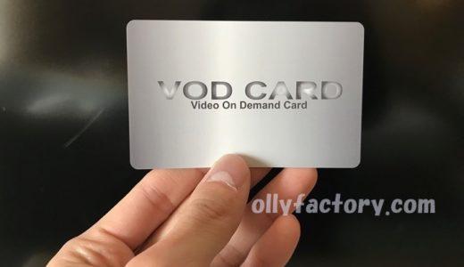 東横インなどのビジネスホテルで「VOD(アダルト動画)」の視聴履歴はスタッフにバレる?