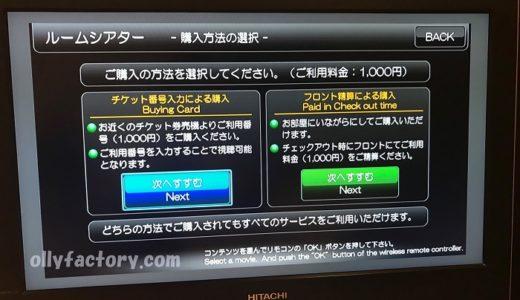 ホテルのVOD(アダルト動画・有料チャンネル)をタダ見(無料)する方法。